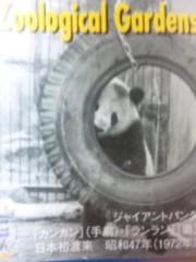 なおみ(チックタックブーン) 公式ブログ/ちょー 画像1