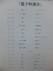 なおみ(チックタックブーン) 公式ブログ/特選会 画像1