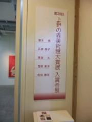 なおみ(チックタックブーン) 公式ブログ/絵画展 画像1