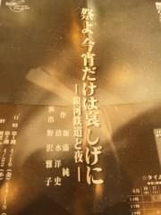 なおみ(チックタックブーン) 公式ブログ/銀河鉄道 画像1