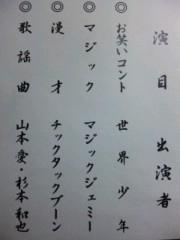 なおみ(チックタックブーン) 公式ブログ/深沢神社 画像3