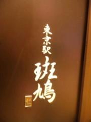 なおみ(チックタックブーン) 公式ブログ/いかるが 画像2