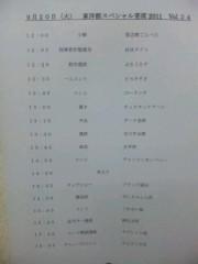 なおみ(チックタックブーン) 公式ブログ/あたたかい 画像1
