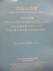なおみ(チックタックブーン) 公式ブログ/悟り 画像2