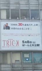 なおみ(チックタックブーン) 公式ブログ/3D看板 画像1
