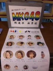 なおみ(チックタックブーン) 公式ブログ/MKG総選挙 画像1