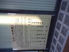 なおみ(チックタックブーン) 公式ブログ/浅草 画像2