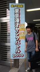 なおみ(チックタックブーン) 公式ブログ/よーしっ 画像1