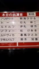 なおみ(チックタックブーン) 公式ブログ/王子様君臨 画像2