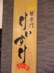 なおみ(チックタックブーン) 公式ブログ/東京 画像2