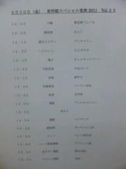 なおみ(チックタックブーン) 公式ブログ/入口に 画像1