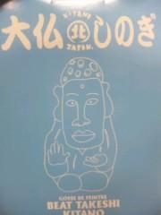 なおみ(チックタックブーン) 公式ブログ/悟り 画像1
