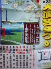 なおみ(チックタックブーン) 公式ブログ/大演芸まつり 画像1