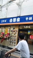 なおみ(チックタックブーン) 公式ブログ/青色 画像1