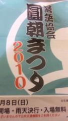なおみ(チックタックブーン) 公式ブログ/明日 画像1