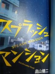 なおみ(チックタックブーン) 公式ブログ/2012-03-13 01:50:51 画像1
