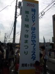 なおみ(チックタックブーン) 公式ブログ/良いお天気です 画像1