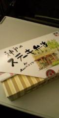 金原亭世之介 公式ブログ/神戸のステーキ弁当 画像1