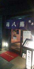 金原亭世之介 公式ブログ/福八寄席 画像1