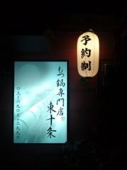 金原亭世之介 公式ブログ/もつ鍋専門店『東十条』 画像1