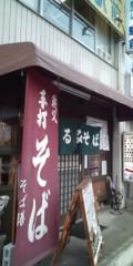 金原亭世之介 公式ブログ/胡桃蕎麦( くるみそば) 画像1