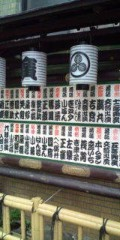 金原亭世之介 公式ブログ/新宿末廣亭周辺B 級グルメPART 3 画像3