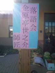 金原亭世之介 公式ブログ/餅つき大会老人介護センター 画像1