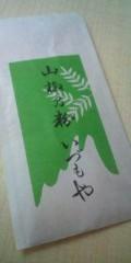 金原亭世之介 公式ブログ/鰻『いづもや』 画像3