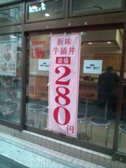 金原亭世之介 公式ブログ/吉野家の牛鍋丼 画像1