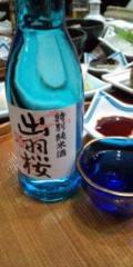 金原亭世之介 公式ブログ/浅草『十和田』 画像1