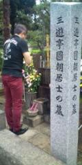 金原亭世之介 公式ブログ/圓朝まつりの跡 画像1
