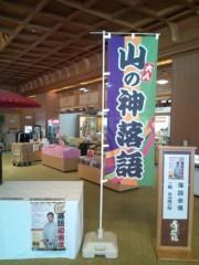 金原亭世之介 公式ブログ/山の神温泉『幸迎館』落語会 画像1