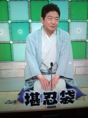 金原亭世之介 公式ブログ/堪忍袋 NHK 演芸図鑑 画像1
