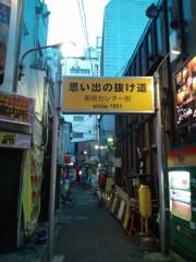 金原亭世之介 公式ブログ/昭和の残る新宿呑み屋街 画像1