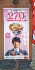 金原亭世之介 公式ブログ/ギリギリセーフ吉野家牛丼270 円 画像1
