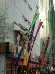 金原亭世之介 公式ブログ/浅草演芸ホール中日 画像1