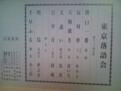 金原亭世之介 公式ブログ/東京落語会第633回 画像1