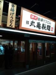 金原亭世之介 公式ブログ/丸亀製麺 画像1