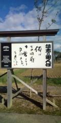 金原亭世之介 公式ブログ/談志の田んぼ 画像3