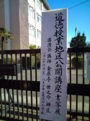 金原亭世之介 公式ブログ/言語誘導学東浅川小学校 画像1