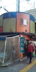 金原亭世之介 公式ブログ/麺KAWAKEI  渋谷 画像1