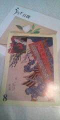 金原亭世之介 公式ブログ/月刊『日本橋』 画像1