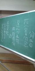 金原亭世之介 公式ブログ/三峰神社 PART 3 画像3