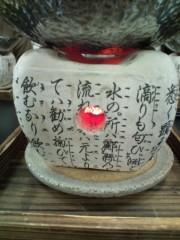 金原亭世之介 公式ブログ/石川県小松の料亭『小六庵の』� 画像2