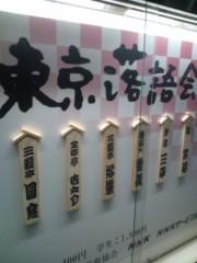 金原亭世之介 公式ブログ/第645回東京落語会 画像1