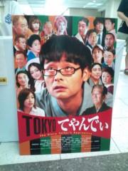 金原亭世之介 公式ブログ/『Tokyoてやんでぃ』いよいよ公開! 画像1