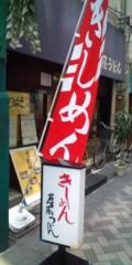 金原亭世之介 公式ブログ/きしめん『名古屋うどん』 画像1