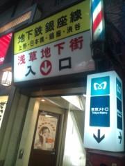 金原亭世之介 公式ブログ/地下鉄銀座線浅草駅 画像1