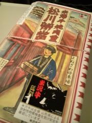 金原亭世之介 公式ブログ/大阪往復!はやっぱり駅弁と富士山やなぁ〜 画像1