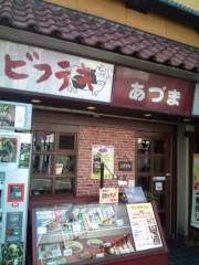 金原亭世之介 公式ブログ/新宿末廣亭界隈のオススメ店あずま 画像1